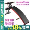 WEIMALL 腹筋マシン シットアップベンチ 運動器具 腹筋マシーン 自宅 ジム 背筋 腹筋 ダンベルトレーニング 筋トレ座椅子 ハンドベルト付き
