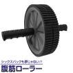 腹筋ローラー アブ エクササイズローラー 運動器具 腹筋マシン 体幹 背筋 腹筋 お腹引き締め トレーニング