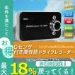 ドライブレコーダー Gセンサー 搭載 フルHD 最新 LEDライト 動体感知 自動録画 防犯カメラ 日本マニュアル付 FULL HD 1年保証付