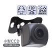 バックカメラ CCDバックカメラ ガイドライン表示有 小型 防水 防塵 IP68 角度調整可能 ドライブレコーダー 防犯 広角