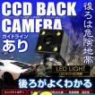 バックカメラ 小型 CCD カメラ 車載カメラ リアカメラ 広角170度 CCD 防水 角度調整可 高輝度ガイドライン付 車載用カメラ