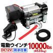 電動ウインチ 12v 10000LBS(4537kg) 電動ホイスト DC12V 無線リモコン付