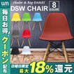 WEIMALL イームズチェア リプロダクト シェルチェア DSW eames チェア 椅子 イス ジェネリック家具 北欧 ダイニングチェア