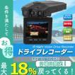 ドライブレコーダー HD  車載カメラフル 防犯カメラ 赤外線暗視 夜間対応 ドライブレコーダー 防犯 広角