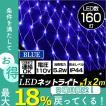 イルミネーション LED クリスマス ネットライト  160球 青/ブルー 防水仕様 屋外 ハロウィン イルミネーション