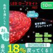 イルミネーション LED クリスマス ロープライト 10m 赤/レッド 防水仕様 屋外  ハロウィン イルミネーション