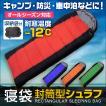 寝袋 シュラフ 封筒型 収納袋付 キャンプ ツーリング アウトドア 寝袋 -12℃ コンパクト 冬用 車中泊 緊急用に