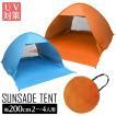 サンシェードテント ワンタッチ メッシュ 195×215×126cm 2〜3人用 ポップアップテント ビーチテント