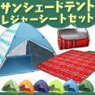 ワンタッチテント サンシェードテント  レジャーシート 2点セット ポップアップテント 200cm x 150 cm キャンプテント UV 海 ビーチテント UVカット