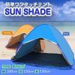 ワンタッチテント サンシェードテント ポップアップテント 200cm x 150 cm  キャンプテント UV 海 ビーチテント 簡易テント UVカット