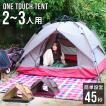 ワンタッチテント 3人用 キャンプ テント ワンタッチ ツーリングテント 防水 サンシェード