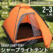 テント ドーム キャンプ  ツーリングテント キャンピングテント テント 2人用 防水 キャンプ用品 ドームテント 簡単