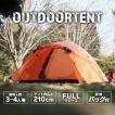 テント ドーム キャンプ  ツーリングテント キャンピングテント ドーム型 2人用 3人用 防水 キャンプ用品  簡単