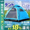 ワンタッチテント 3人用 キャンプ テント 防水 ツーリングテント