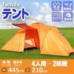 テント 2ルームテント 3人〜4人用キャンプ キャンピングテント ツーリングテント ドーム型テント 防水
