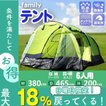テント 3ルーム 6人用 簡単設営 UVカット 収納袋付き ペグ付き 防水 紫外線防止 380×465×200cm ベランピング MERMONT