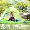 ワンタッチテント UV ポップアップテント 2〜4人用 簡易テント 200cm 防水 キャンプ用品 サンシェード ビーチテント フルクローズ 簡単 予約販売8月中旬入荷予定