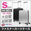 スーツケース Sサイズ 軽量 ファスナータイプ 小型 1泊〜3泊用 30L ABS樹脂 ポリカーボネート TSAロック搭載 キャリーケース 旅行 WEIMALL