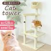 キャットタワー 猫タワー 置き型  爪とぎ ベージュ ネコタワー キャットランド キャットツリー 予約販売8月下旬入荷予定