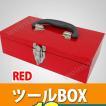 ツールボックス 工具箱 道具箱 工具ボックス 工具入れ ツールボックス おしゃれ メタルツールボックス