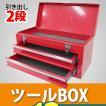ツールボックス 工具箱 道具箱 3段 両開きタイプ 工具ボックス 工具入れ ツールボックス メタルツールボックス