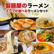 1,650円(税抜)スープが自由に選べるラーメン5食セット【送料無料 ※一部地域を除く】