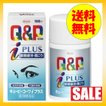 キューピーコーワiプラス 180錠 送料無料 眼精疲労、肩こり、目の疲れ 筋肉の痛み 第3類医薬品