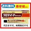 クロマイP軟膏AS 6g 第2類医薬品 定形外送料無料