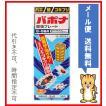 【第1類医薬品】バポナ殺虫プレート 115g 送料無料