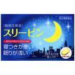 スリーピン 6カプセル送料無料 睡眠導入剤 代引き不可 (指定第2類医薬品)