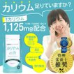 むくみ カリウム サプリ 栄養機能食品 (ビタミンB) 27...