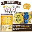 ウコン サプリ 春ウコン 栄養機能食品 (ビタミンE) 錠剤 600粒