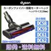 ダイソン Dyson 純正 カーボンファイバー搭載モーターヘッド DC58 DC59 DC61 DC62 ダイソン Dyson Carbon fibre motorised floor tool 【新品】