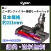 ダイソン Dyson  純正 カーボンファイバー搭載 モーターヘッド 日本規格 約21cm V6 DC61 DC62 DC58 DC59 Dyson