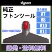 Dyson ダイソン 純正 フトンツール V7 V8 V10 V11 シリーズ専用 Mattress Tool 【新品】