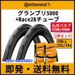 GP5000 コンチネンタル Continental グランプリ 5000 ...