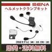 セナ SENA SC-A0315 バイク用 インカム ユニバーサル ヘルメット クランプ キット 20S 20S EVO 30K 各モデル対応