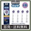 ブラウン オーラルB 純正 Braun Oral-B ホワイトニングブラシ 替えブラシ 交換ブラシ スペア 替え 電動歯ブラシ EB18