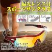 サングラス  スポーツ 偏光 メンズ サングラス 野球 ゴルフ テニス バイク サイクリング 04-06