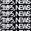 NEWS [ CD+DVD ] 生きろ(初回盤A)(中古ランクA)