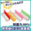 携帯歯ブラシ除菌器 99%除菌力 歯ブラシケース 電池付き USBポート対応 UV除菌 携帯 歯ブラシ除菌 プレゼント 送料無料