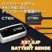 バッテリー充電器+バッテリーチェッカー|CTEK XS7.0JP+BATTERY SENSE|バッテリー上がりを未然に防ぎ、バッテリーの充電状態を良好に