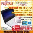富士通 E780/B 中古ノートパソコン 新品高速SSD120GB搭載 Win10 office2007付 [corei7 640M 2.80Ghz メモリ4G SSD120GB マルチ 無線子機 15.6型 A4] :ランクB