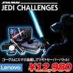 【新品】Lenovo JEDI CHALLENGES STARWARS スターウォーズ ジェダイチャレンジ ライトセーバーで戦おう AR
