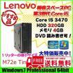 Lenovo M72e Tiny 中...