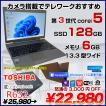 東芝 dynabook R632 中古 ノート カラー無料 Office Win10 第3世代[Core i5 3317U メモリ6GB SSD128GB 無線 カメラ 13.3型 ] :アウトレット