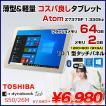 東芝 dynabookTab S50 中古 タブレット Win10[ATOM Z3...