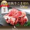 松阪牛 和牛 母の日 松阪牛 国産 こま切れ 500g A4 A5 牛肉 グルメ お取り寄せ 松坂牛