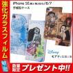 iPhone 7 モアナと伝説の海と伝説の海 / 手帳型ケース