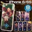 iPhone 6/6s SHADOWVERSE TPUケース+背面パネル シャドウバース  アリサ/エリカ他